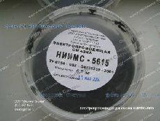 Смазка электропроводящая НИИМС-5615 для неподвижных контактов